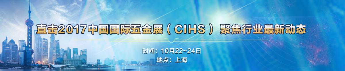 直击2017中国国际五金展(CIHS) 聚焦行业最新动态